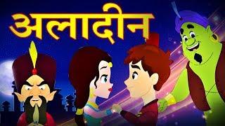 Aladdin अलादीन - Hindi Fairy Tales | Story In Hindi | Hindi Kahaniya | Hindi Cartoon | Kahaniya