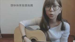 [original] 盟誓cover by Ping Lam  詞/曲/原唱: 歐俊延