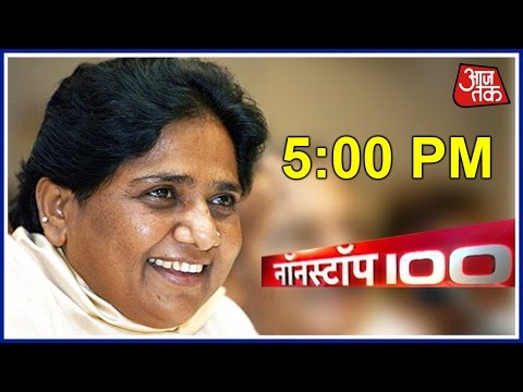 Non-stop 100: Mayawati Calls For SC Probe Into AgustaWestland Scam& More