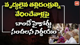 Mumbai High Court Sensational Decision on Elderly Parents | OLD Age People in India | YOYOTV Channel