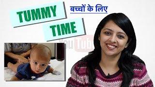 बच्चों के लिए TUMMY TIME || गैस से रिलीफ और कई और फायदे