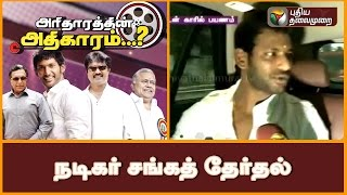Nadigar sangam election : Exclusive interview with Actor Vishal