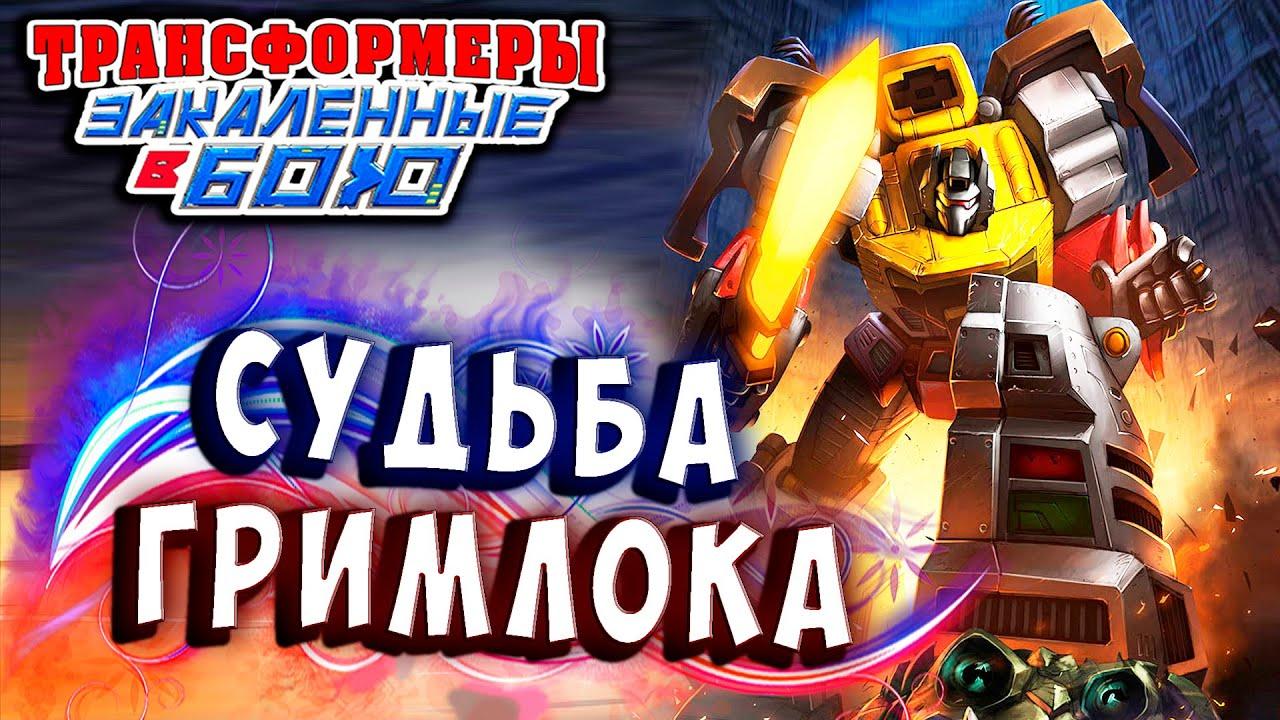 СУДЬБА ГРИМЛОКА!! Трансформеры Закаленные в Бою Transformers Forged To Fight ч.303