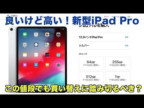 パソコンに落書きしまくったらwwww/欲しいけど高い…?新型iPad Proを買うために背中を押してください/特注ペ…他