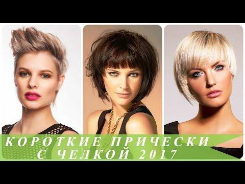 Стрижки на короткие волосы 2017 женские с короткой челкой