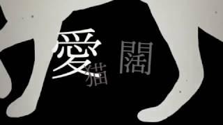 【初音ミク】 愛猫闊歩 【オリジナル】/[Hatsune Miku] Aibyou Kappo [Original]