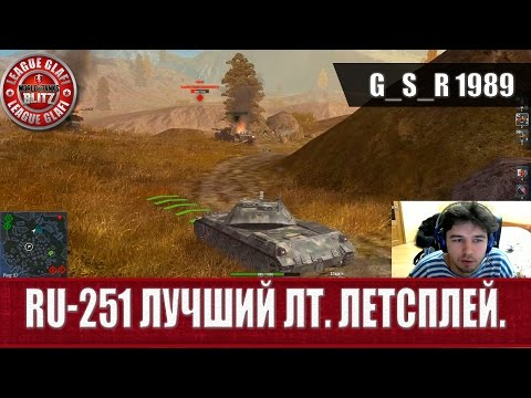 WoT Blitz - RU-251 лучший ЛТ - World of Tanks Blitz (WoTB)