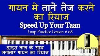 Loop Practice 08 | लगातार गायन का नया अभ्यास दादरा ताल में | Speed up your Taan walt beat