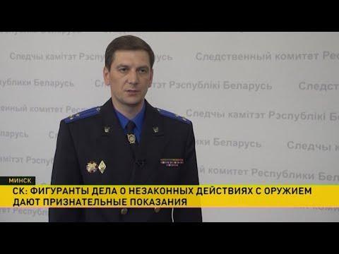 Пропажа оружия в Барановичах: комментарий Следственного комитета