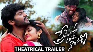 Prementha Panichese Narayana Theatrical Trailer | 2018 Latest Telugu Movie