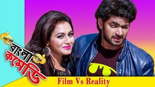 Hero 420 in real life-Part- 1||Om-Nusrat Faria Comedy || # Bangla Comedy