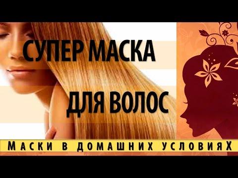 Супер восстанавливающая маска для волос в домашних