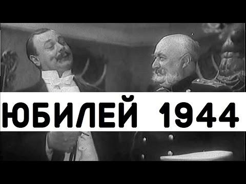 Юбилей 1944 - экранизация - художественные фильмы