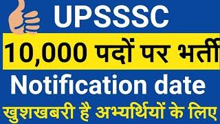 UPSSSC 10,000 पदों पर भर्ती Notification date खुशखबरी है अभ्यर्थियों के लिए