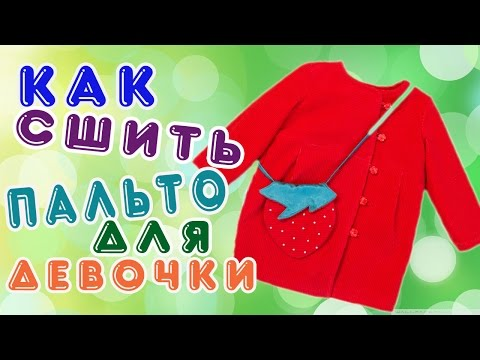 Детского пальто своими руками 1133