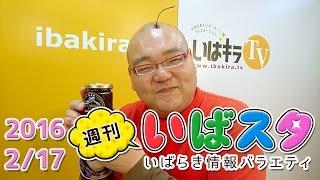 週刊いばスタ[2016.2.17配信]