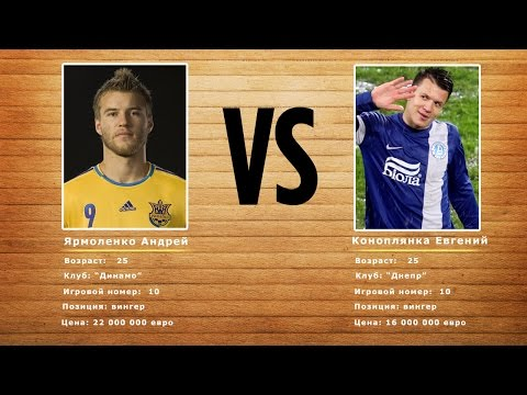 Ярмоленко vs. Коноплянка | Yarmolenko vs. Konoplynka