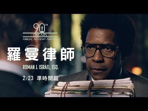 【羅曼律師】中文版官方預告|2/23準時開庭