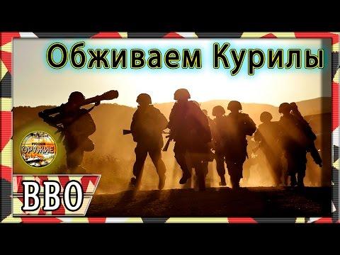 Новые военные базы армии России на островах Матуа и Парамушир. Восточный военный округ. Курилы.