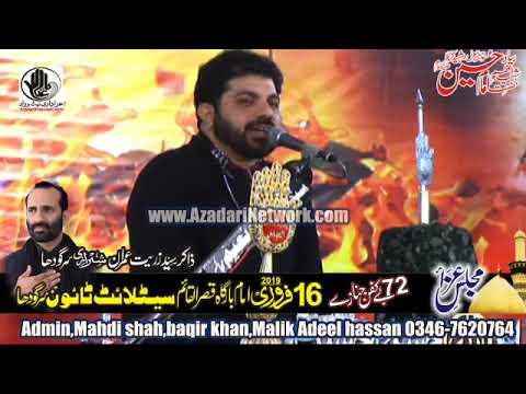Allama Asif Alvi || Jalsa Zuriat Imran || 16 Feb 2019 || Sargodha