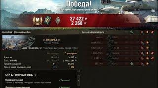 World Of Tanks Арта Француз 4 лвл мастер