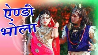 2017 का सबसे हिट गाना - एंडी भोला - Andy Bhola - Video Song - Superhit Haryanvi Songs 2017