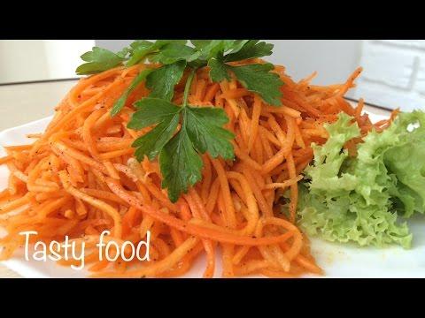 Морковь По-корейски Очень Вкусный Рецепт (Korean Style Carrots Recipe)