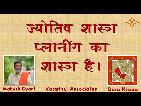vastu class episode no a - 5 dependence of jyotishshastra on...