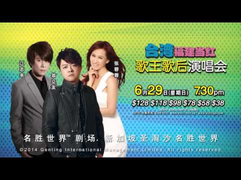 2014 Jun29 Taiwan Hokkien Current Superstars In Concert 台湾福建当红歌王歌后演唱会 video