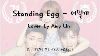 Standing Egg - 어떨까 How Would It Be OST Strong Woman Do Bong Soon- Cover By Amy Lin