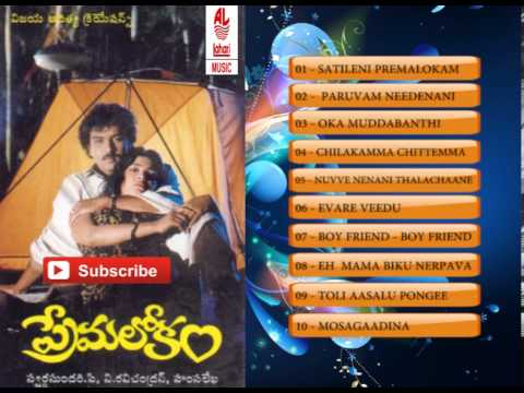 Premalokam Telugu Songs Karaoke | Premalokam Telugu Movie Full Songs Karaoke video