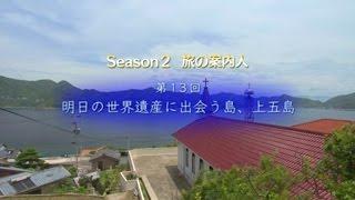 明日の世界遺産に出会う島、上五島(長崎県観光)