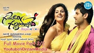 Gunde Jaari Gallanthayyinde - Gunde Jaari Gallanthayyinde - Telugu Movie - Part 2/2 - Nitin - Nitya Menon