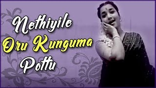 Nethiyile Oru Full Song | நிச்சய தாம்பூலம் | Nichaya Thaamboolam Video Songs | Sivaji Ganesan