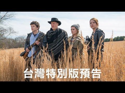 【屍樂園:髒比雙拼】台灣特別版預告