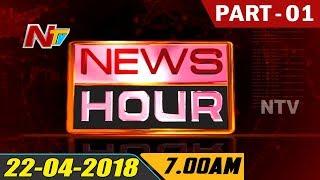 News Hour || Morning News || 22-04-2018 || Part 01 || NTV