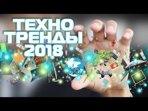 Технотренды 2018 | Куда бежать за хайпом