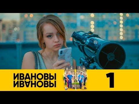 Ивановы-Ивановы   Сезон 3   Серия 1