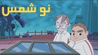 """كرتون """" دانية """" - الموسم الآول - الحلقة الثالثة عشر : نو شمس"""