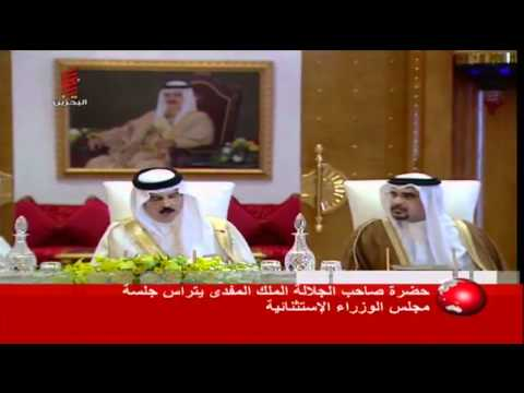 HM King of Bahrain Speech June 29, 2011