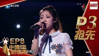【抢先P3】《中国新歌声2》第8期: 那家国民闺女对抗周门年轻奶爸 SING!CHINA S2 EP.8 20170901 [浙江卫视官方HD]