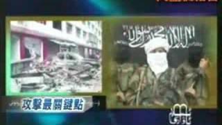 2008年7月26日 東突組織威脅恐襲北京奧運