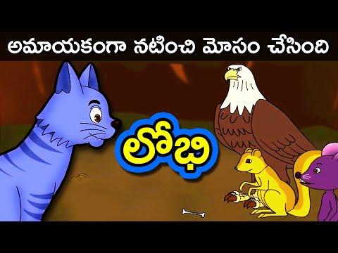 Lobhi - Pelli, Yeluka, Graddha, Udatha Katha - Telugu Neethi Kathalu - Panchatantra Kathalu video