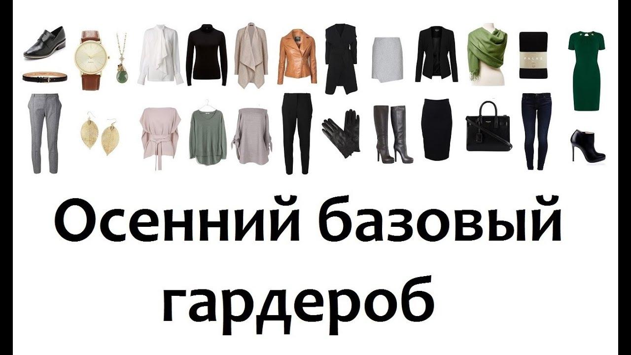 Осенний базовый гардероб