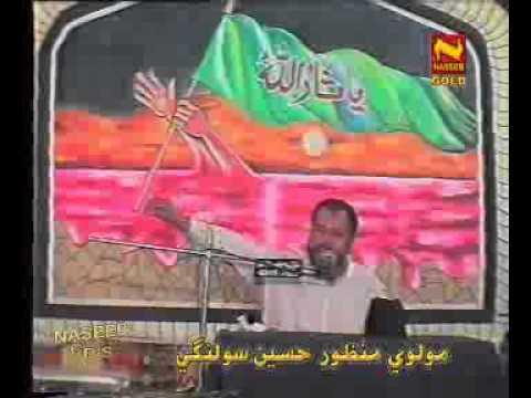 Manzoor Solangi Majlis Part 3 p video