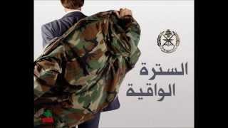 Ghady Badlet Jeich - Lebanese Army Song 2012