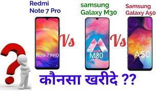 Redmi NOTE 7 Pro Vs Samsung Galaxy M30 Vs Samsung Galaxy A50, Camera, Battery, Processor in Hindi
