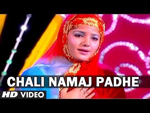 Chali Namaj Padhe | Hum Bhi Hain Ummat Rasool Ki | Geeta Singh...