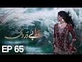 Piya Be Dardi - Episode 65 | A Plus