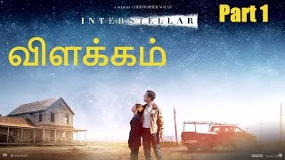 Interstellar - Explained in Tamil (Part 1)
